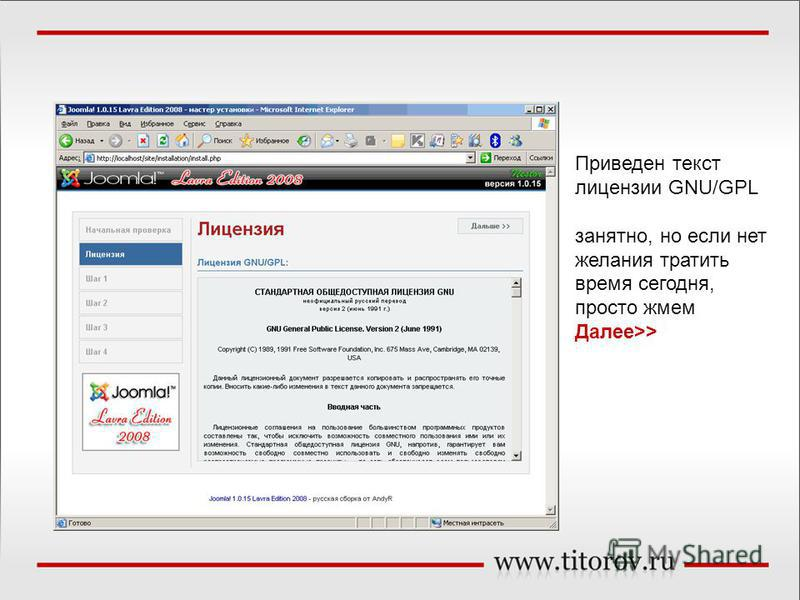 Приведен текст лицензии GNU/GPL занятно, но если нет желания тратить время сегодня, просто жмем Далее>>