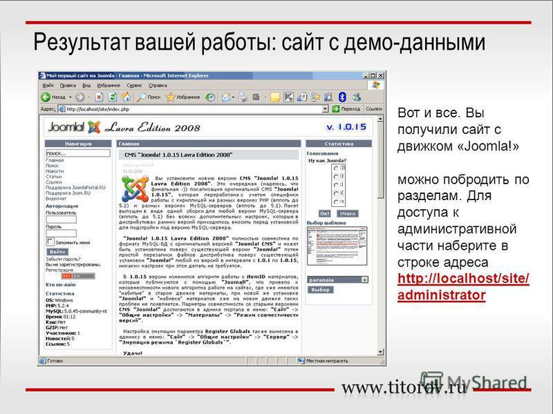 Результат вашей работы: сайт с демо-данными Вот и все. Вы получили сайт с движком «Joomla!» можно побродить по разделам. Для доступа к административной части наберите в строке адреса http://localhost/site/ administrator