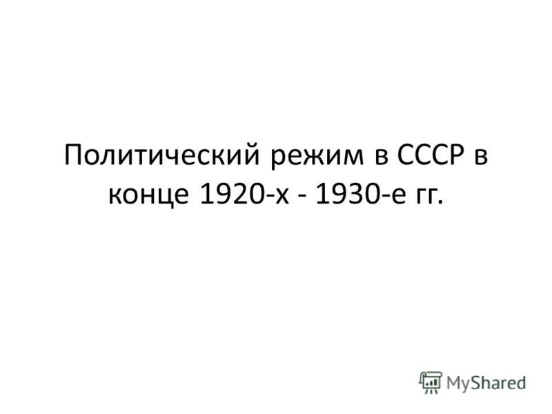 Политический режим в СССР в конце 1920-х - 1930-е гг.