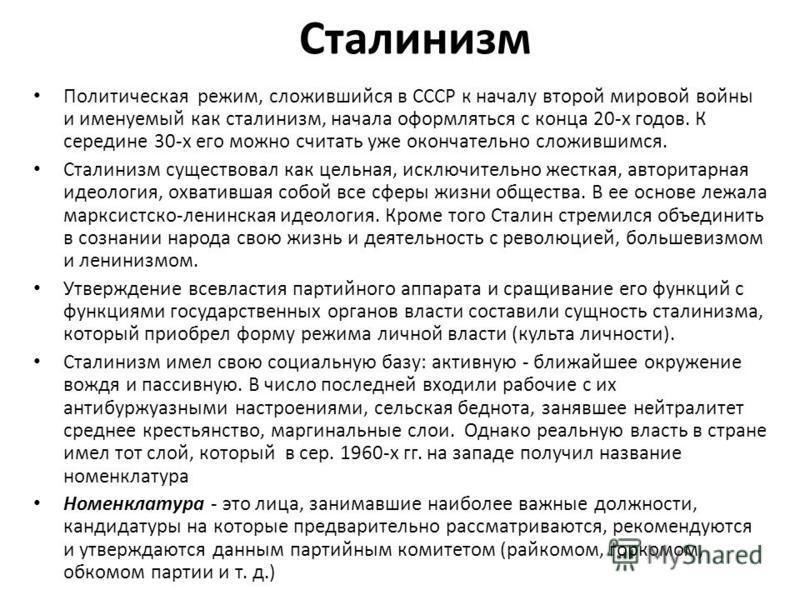 Сталинизм Политическая режим, сложившийся в СССР к началу второй мировой войны и именуемый как сталинизм, начала оформляться с конца 20-х годов. К середине 30-х его можно считать уже окончательно сложившимся. Сталинизм существовал как цельная, исключ