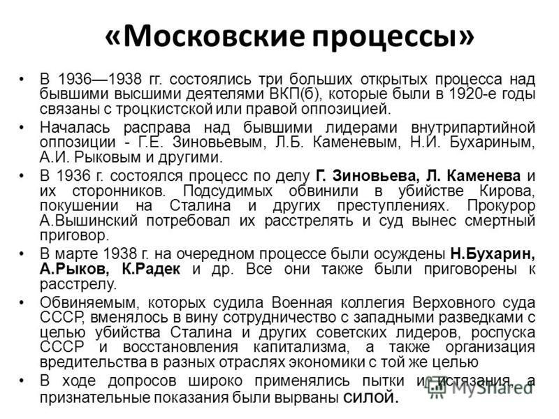 «Московские процессы» В 19361938 гг. состоялись три больших открытых процесса над бывшими высшими деятелями ВКП(б), которые были в 1920-е годы связаны с троцкистской или правой оппозицией. Началась расправа над бывшими лидерами внутрипартийной оппози