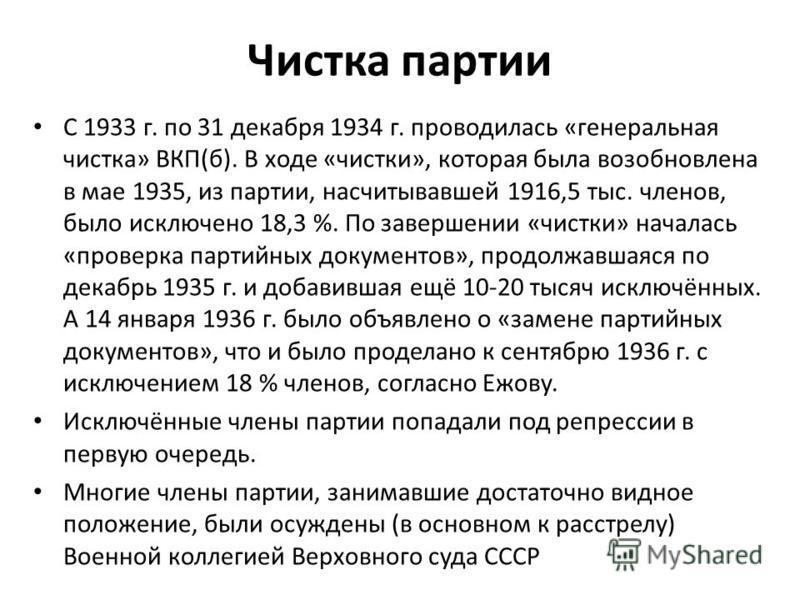 Чистка партии С 1933 г. по 31 декабря 1934 г. проводилась «генеральная чистка» ВКП(б). В ходе «чистки», которая была возобновлена в мае 1935, из партии, насчитывавшей 1916,5 тыс. членов, было исключено 18,3 %. По завершении «чистки» началась «проверк