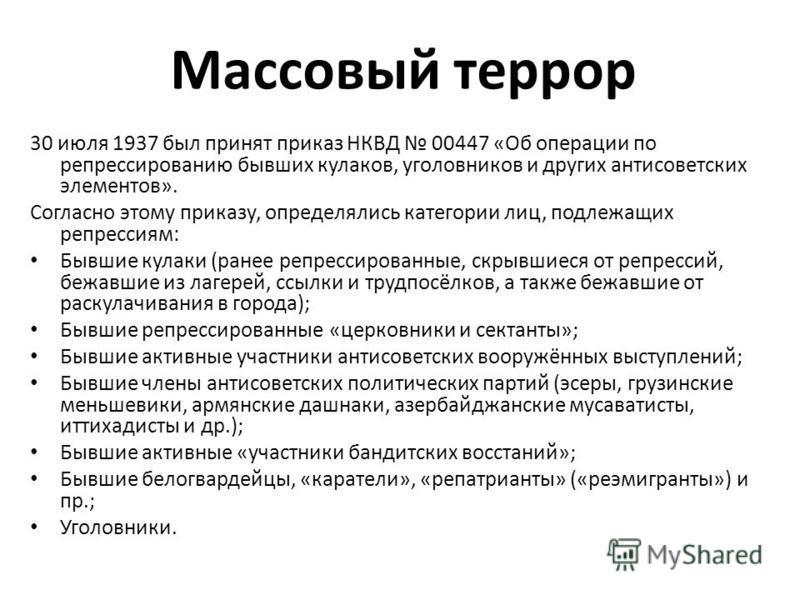 Массовый террор 30 июля 1937 был принят приказ НКВД 00447 «Об операции по репрессированию бывших кулаков, уголовников и других антисоветских элементов». Согласно этому приказу, определялись категории лиц, подлежащих репрессиям: Бывшие кулаки (ранее р