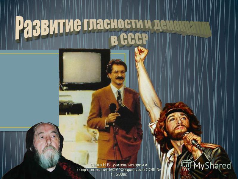 Савка Н. В., учитель истории и обществознания МОУ  Февральская СОШ 1, 2009 г.
