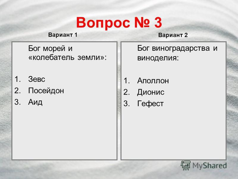 Вопрос 2 Царь греческих богов: 1. Зевс 2. Посейдон 3. Гефест Жена царя греческих богов: 1. Афина 2. Гера 3. Артемида Вариант 1Вариант 2