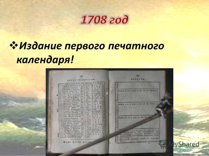 Указ об обрезании бород и платьев Пётр возвёл преследование бороды в ранг государственной политики!