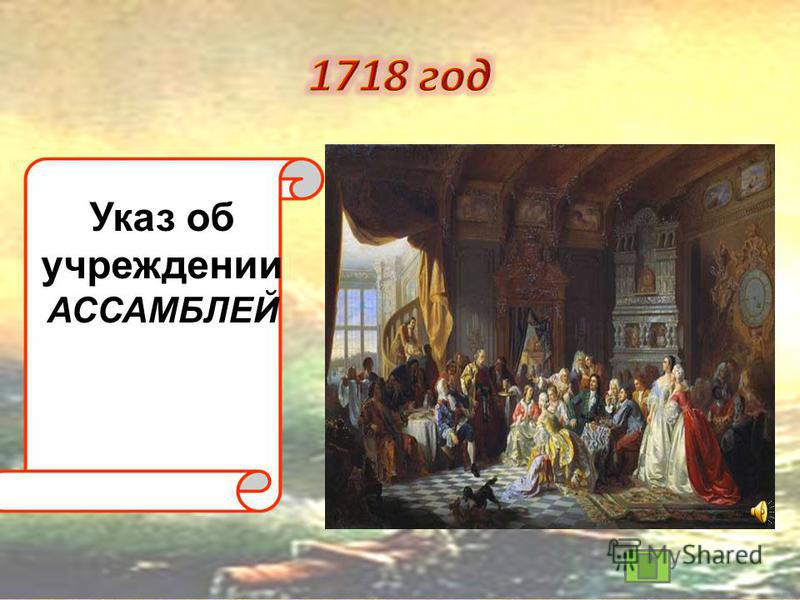 Издание первого печатного календаря!