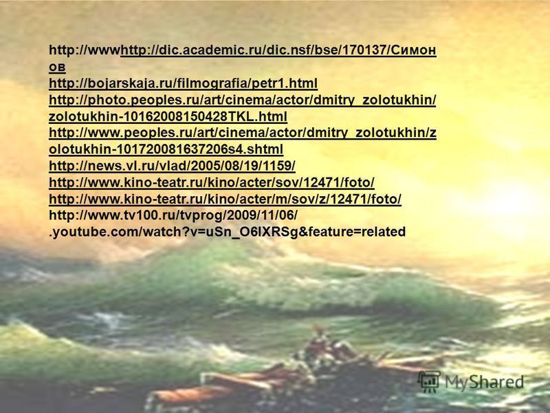 http://www.ekorub.ru/forum/index.php?PHPSESSID=81410d79fc9913fbefa71ce3a9558fc6&topic=3088.0 http://fotopitera.ru/2009/05/28/основателю-санкт-петербурга/ http://www.bcetyt.ru/science/tex/voenniy-flot-petra.html?page=3 http://maxiforum.ru/etot-den-v-v