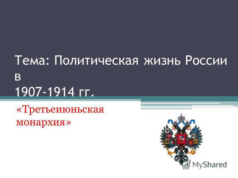 Тема: Политическая жизнь России в 1907-1914 гг. «Третьеиюньская монархия»