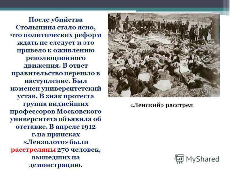 После убийства Столыпина стало ясно, что политических реформ ждать не следует и это привело к оживлению революционного движения. В ответ правительство перешло в наступление. Был изменен университетский устав. В знак протеста группа виднейших профессо
