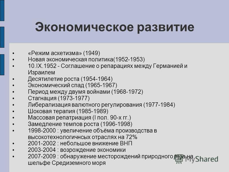 Экономическое развитие «Режим аскетизма» (1949) Новая экономическая политика(1952-1953) 10.IX.1952 - Соглашение о репарациях между Германией и Израилем Десятилетие роста (1954-1964) Экономический спад (1965-1967) Период между двумя войнами (1968-1972