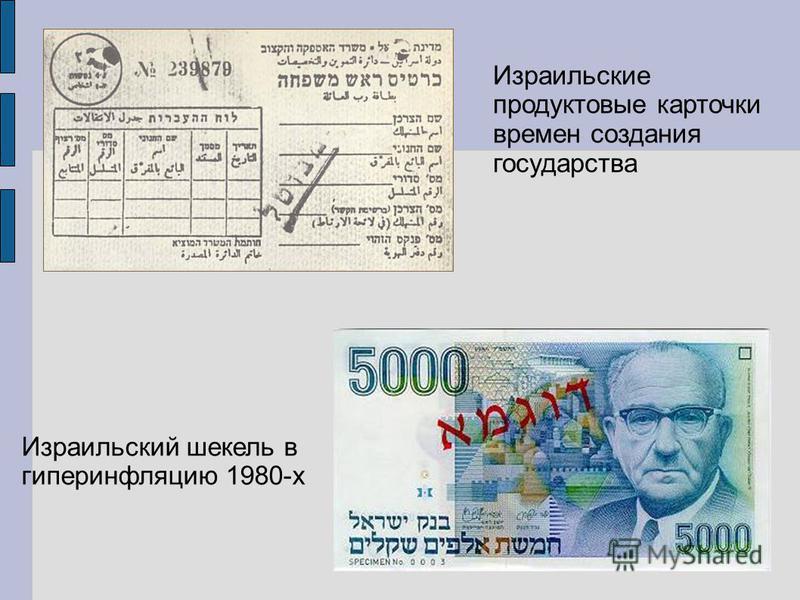 Израильские продуктовые карточки времен создания государства Израильский шекель в гиперинфляцию 1980-х