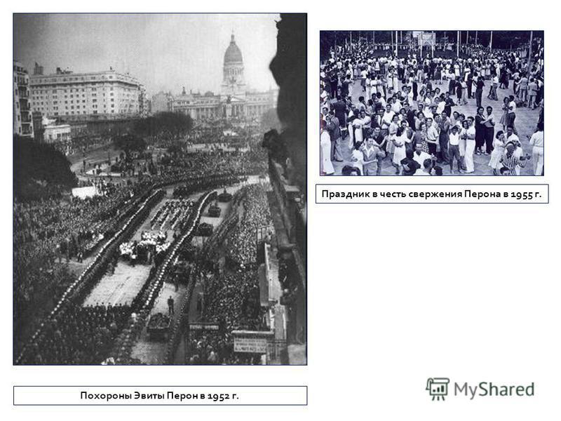 Похороны Эвиты Перон в 1952 г. Праздник в честь свержения Перона в 1955 г.