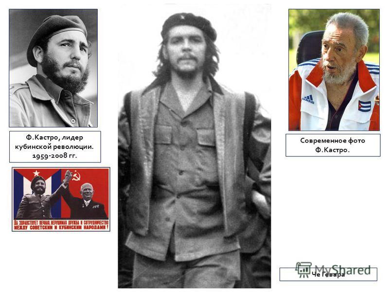 Ф.Кастро, лидер кубинской революции. 1959-2008 гг. Современное фото Ф.Кастро. Че Гевара
