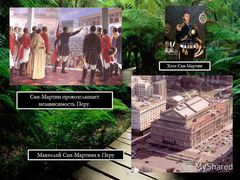 Сан-Мартин провозглашает независимость Перу. Мавзолей Сан-Мартина в Перу Хосе Сан-Мартин
