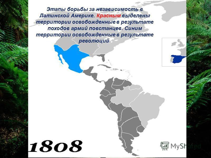 Этапы борьбы за независимость в Латинской Америке. Красным выделены территории освобожденные в результате походов армий повстанцев. Синим территории освобожденные в результате революций.