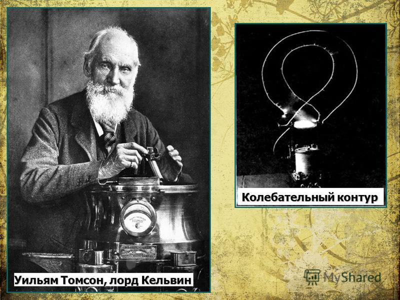 Уильям Томсон, лорд Кельвин Колебательный контур