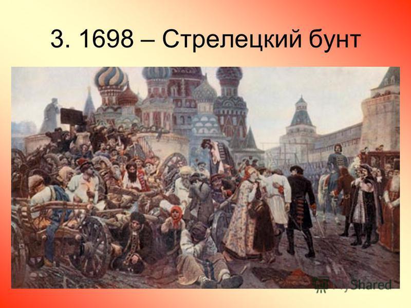 3. 1698 – Стрелецкий бунт