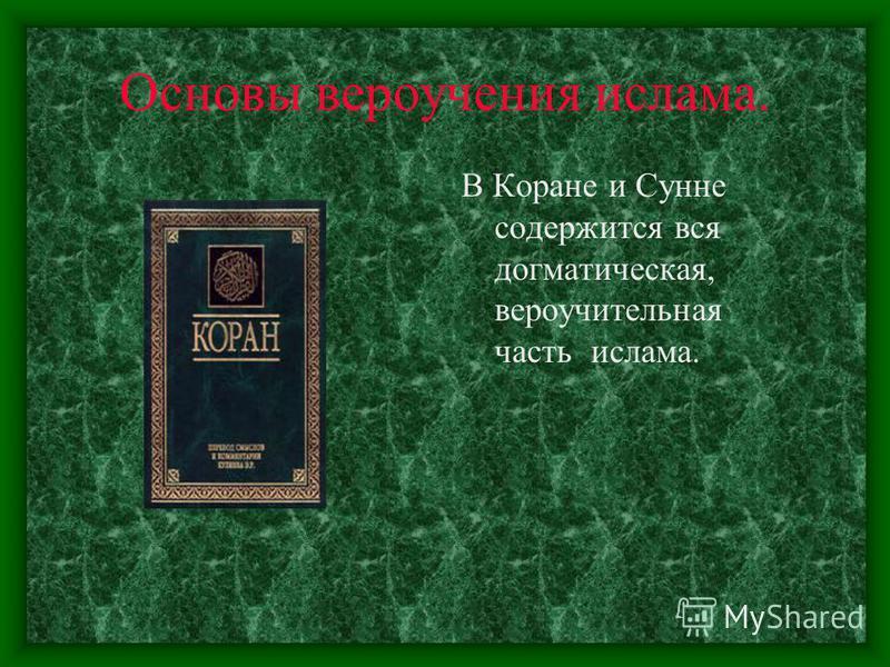 Основы вероучения ислама. В Коране и Сунне содержится вся догматическая, вероучительная часть ислама.