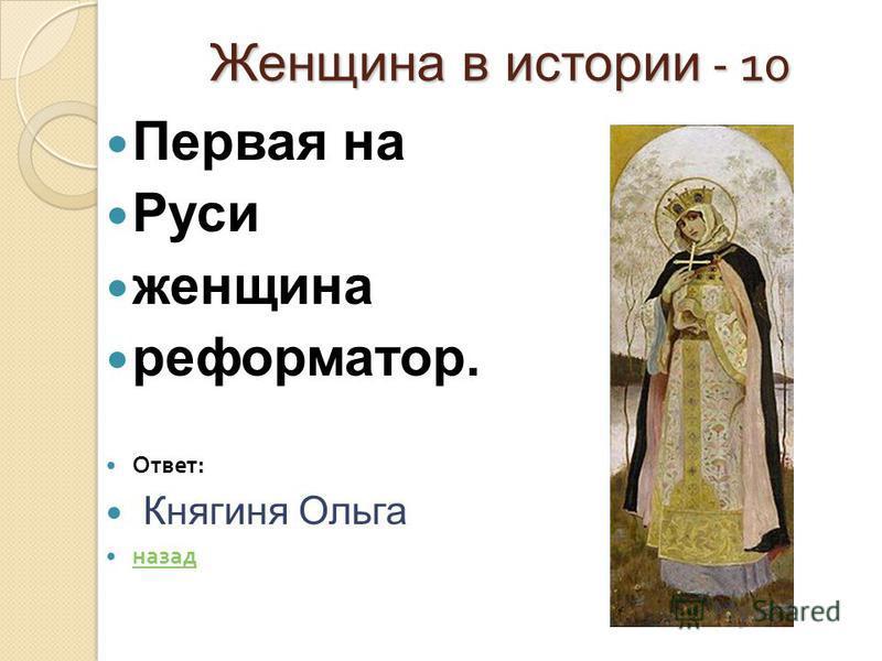 Женщина в истории - 10 Первая на Руси женщина реформатор. Ответ : Княгиня Ольга назад