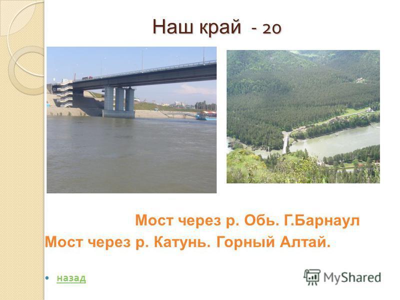 Наш край - 20 Мост через р. Обь. Г.Барнаул Мост через р. Катунь. Горный Алтай. назад