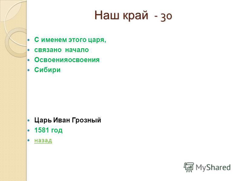 Наш край - 30 Наш край - 30 С именем этого царя, связано начало Освоенияосвоения Сибири Царь Иван Грозный 1581 год назад
