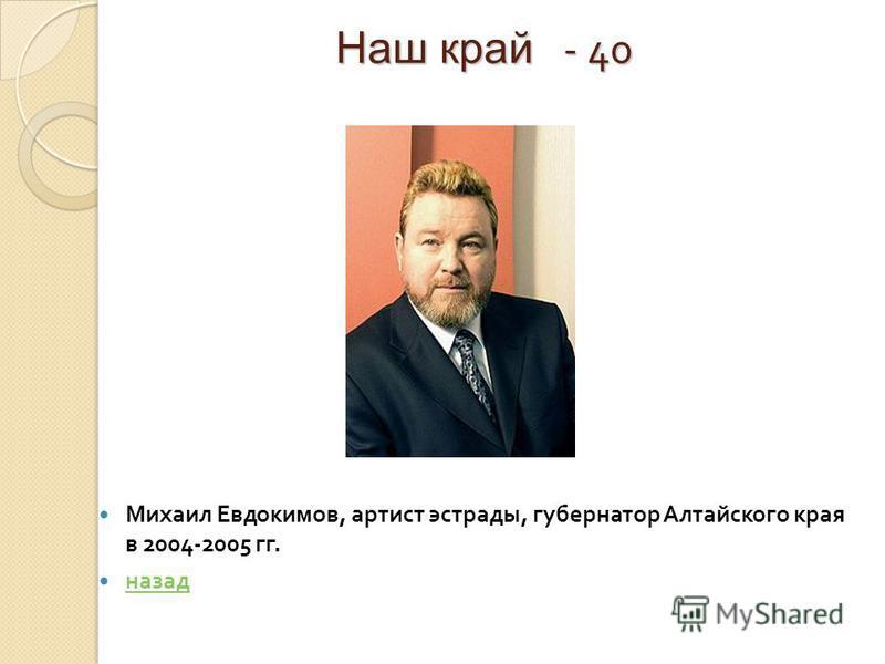 Наш край - 40 Михаил Евдокимов, артист эстрады, губернатор Алтайского края в 2004-2005 гг. назад