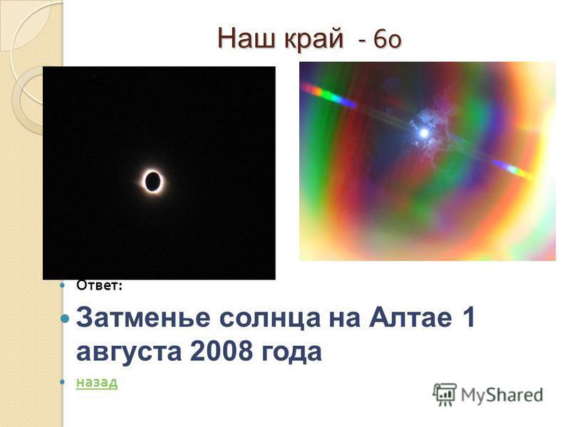 Наш край - 60 Ответ : Затменье солнца на Алтае 1 августа 2008 года назад