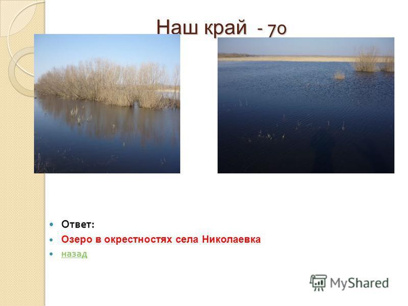 Наш край - 70 Ответ : Озеро в окрестностях села Николаевка назад