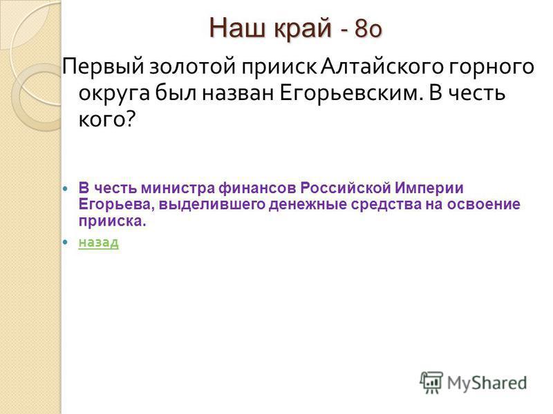 Наш край - 80 Первый золотой прииск Алтайского горного округа был назван Егорьевским. В честь кого ? В честь министра финансов Российской Империи Егорьева, выделившего денежные средства на освоение прииска. назад