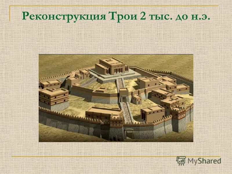 Реконструкция Трои 2 тыс. до н.э.