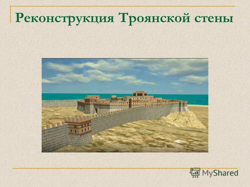 Реконструкция Троянской стены
