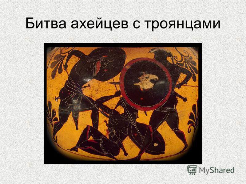 Битва ахейцев с троянцами