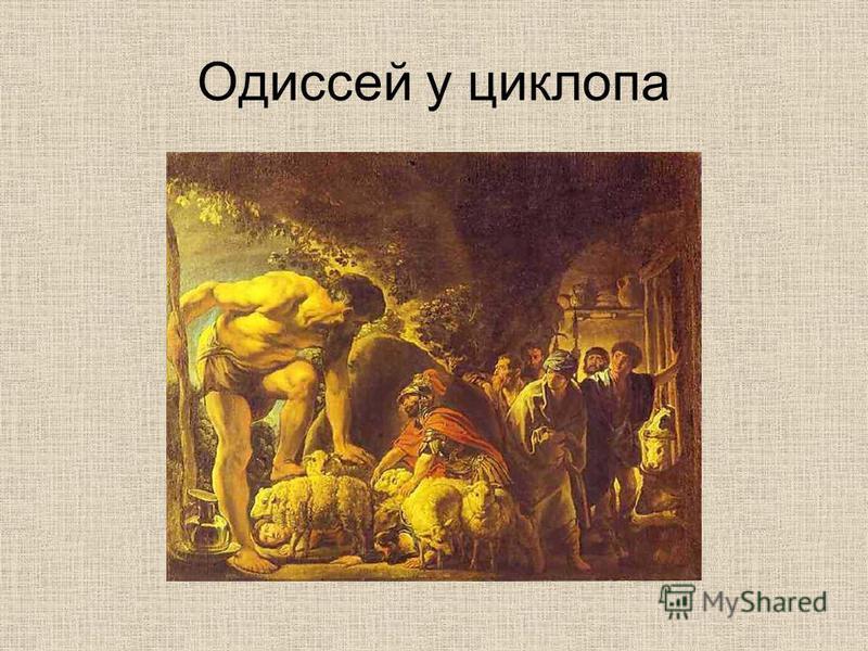 Одиссей у циклопа