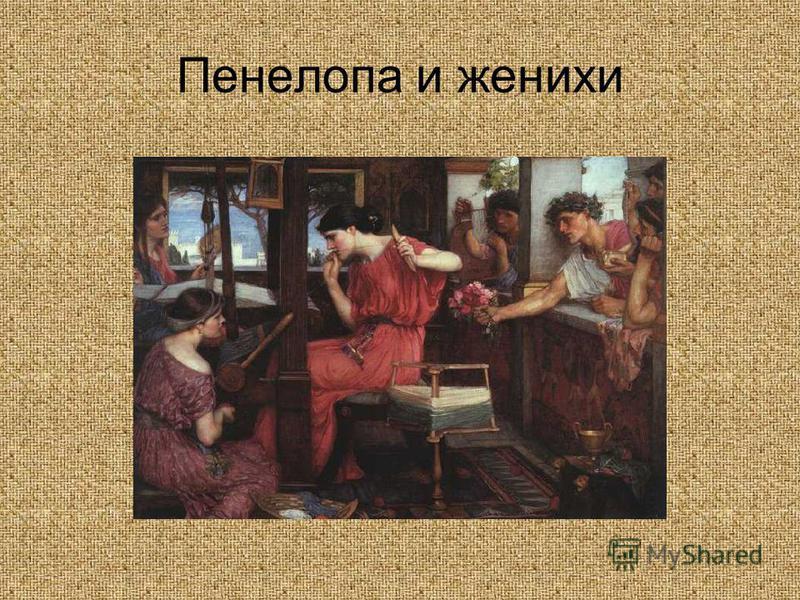 Пенелопа и женихи