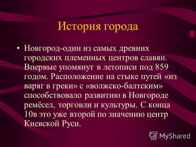 Древний Новгород Презентация Алмаевой Анастасии