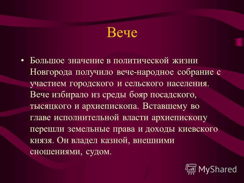 История города Новгород-один из самых древних городских племенных центров славян. Впервые упомянут в летописи под 859 годом. Расположение на стыке путей «из варяг в греки» с «волжско-балтийским» способствовало развитию в Новгороде ремёсел, торговли и