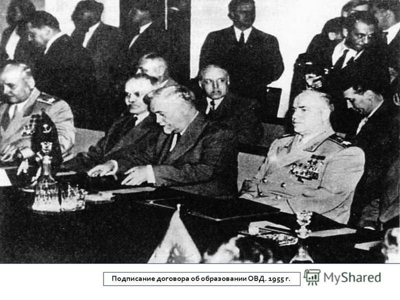 Подписание договора об образовании ОВД. 1955 г.