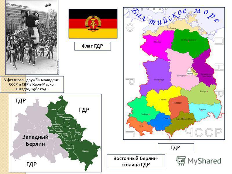 V фестиваль дружбы молодежи СССР и ГДР в Карл-Маркс- Штадте, 1980 год. Флаг ГДР ГДР Восточный Берлин- столица ГДР ГДР Западный Берлин
