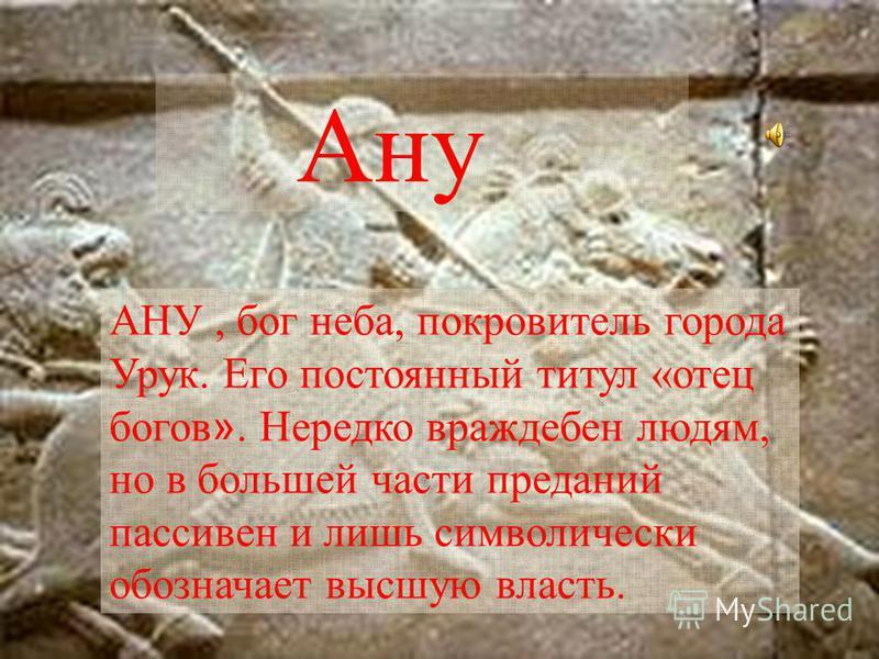 Адад Адад – бог бурь и наводнений. На своих врагов Адад насылал проливной дождь, который разрушал жилища и губил урожай. Но тем кто его чтил, Адад даровал плодородие земли, обеспечивал разливы рек.
