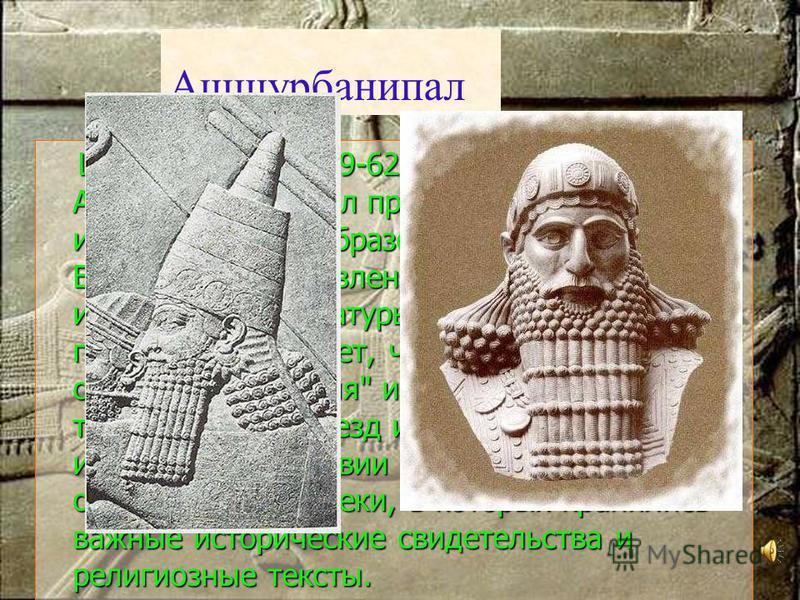 Вернувшись из похода с большой добычей, царь каждый раз строил новую столицу- крепость, чтобы хранить в ней свои сокровища. Последней и наиболее роскошной из таких столиц стала Ниневия - самый известный из ассирийских городов. Древний Ашшур отошел на