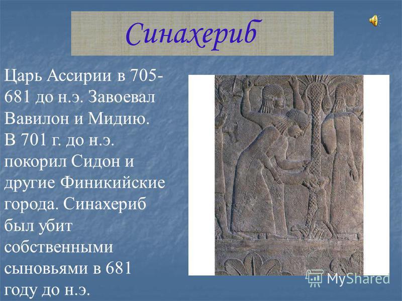 Царь Ассирии. (669-626 до н.э.). Ашшурбанипал был прекрасным полководцем и одновременно образованным человеком. Его 43-летнее правление - период расцвета искусства и литературы. В своей надписи он с гордостью сообщает, что его