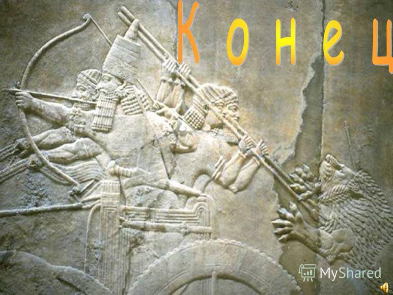 Статуэтка ассирийской женщины