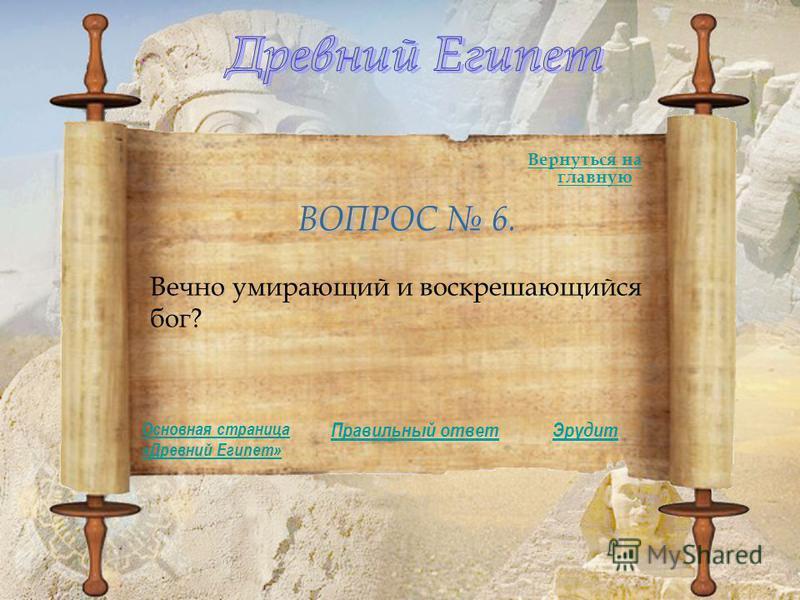 Вернуться на главную Вечно умирающий и воскрешающийся бог? Правильный ответ Основная страница «Древний Египет» Эрудит