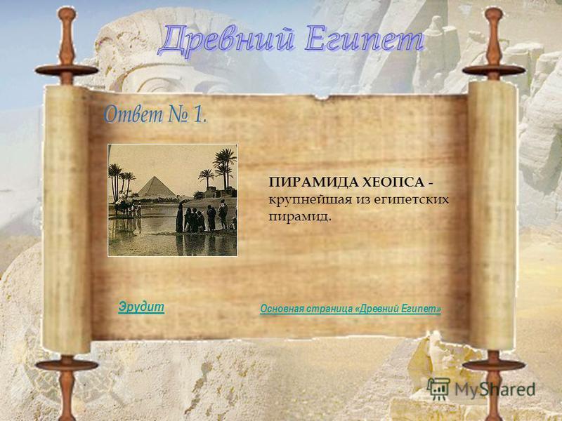 ПИРАМИДА ХЕОПСА - крупнейшая из египетских пирамид. Эрудит Основная страница «Древний Египет»