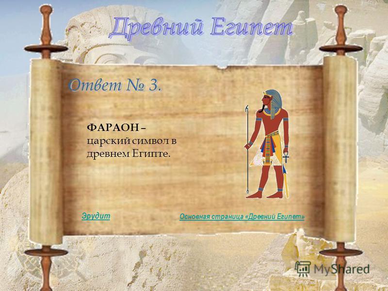ФАРАОН – царский символ в древнем Египте. Эрудит Основная страница «Древний Египет»