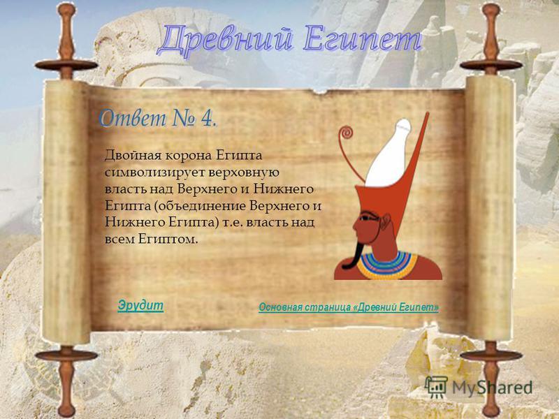 Двойная корона Египта символизирует верховную власть над Верхнего и Нижнего Египта (объединение Верхнего и Нижнего Египта) т.е. власть над всем Египтом. Эрудит Основная страница «Древний Египет»