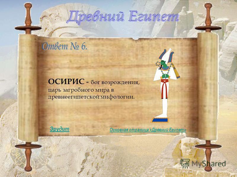 ОСИРИС - бог возрождения, царь загробного мира в древнеегипетской мифологии. Эрудит Основная страница «Древний Египет»