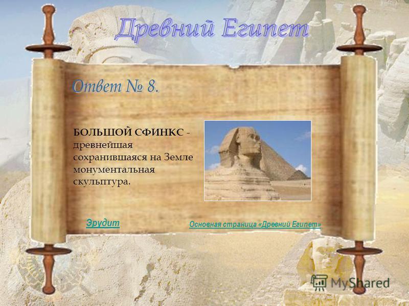 БОЛЬШОЙ СФИНКС - древнейшая сохранившаяся на Земле монументальная скульптура. Эрудит Основная страница «Древний Египет»