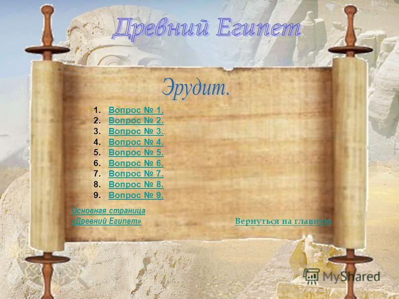 Вернуться на главную Основная страница «Древний Египет» 1. Вопрос 1. Вопрос 1. 2. Вопрос 2. Вопрос 2. 3. Вопрос 3. Вопрос 3. 4. Вопрос 4. Вопрос 4. 5. Вопрос 5. Вопрос 5. 6. Вопрос 6. Вопрос 6. 7. Вопрос 7. Вопрос 7. 8. Вопрос 8. Вопрос 8. 9. Вопрос
